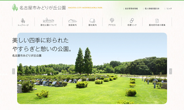 名古屋市みどりが丘公園